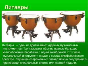 Литавры Литавры – один из древнейших ударных музыкальных инструментов. Так на