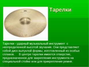 Тарелки Тарелки - ударный музыкальный инструмент с неопределенной высотой зв