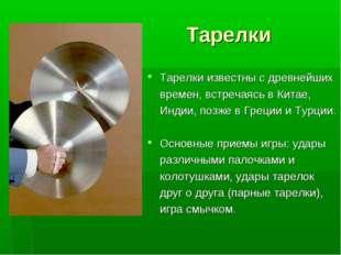 Тарелки Тарелки известны с древнейших времен, встречаясь в Китае, Индии, поз