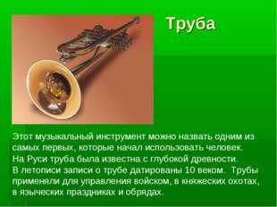 Труба Этот музыкальный инструмент можно назвать одним из самых первых, котор