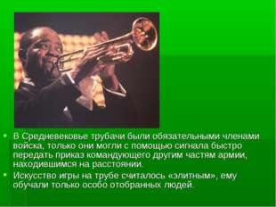 В Средневековье трубачи были обязательными членами войска, только они могли