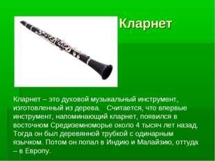 Кларнет Кларнет – это духовой музыкальный инструмент, изготовленный из дерев