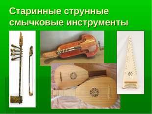 Старинные струнные смычковые инструменты