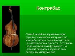 Контрабас Самый низкий по звучанию среди струнных смычковых инструментов, ко