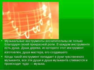 Музыкальные инструменты восхитительны не только благодаря своей прекрасной ро