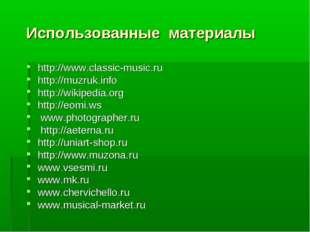 Использованные материалы http://www.classic-music.ru http://muzruk.info http: