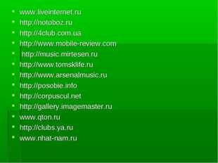 www.liveinternet.ru http://notoboz.ru http://4club.com.ua http://www.mobile-r