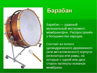 Барабан Барабан — ударный музыкальный инструмент, мембранофон. Распространён