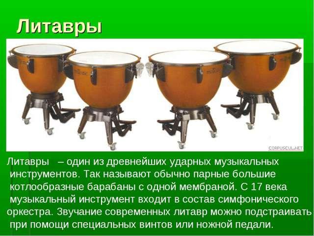 Литавры Литавры – один из древнейших ударных музыкальных инструментов. Так на...