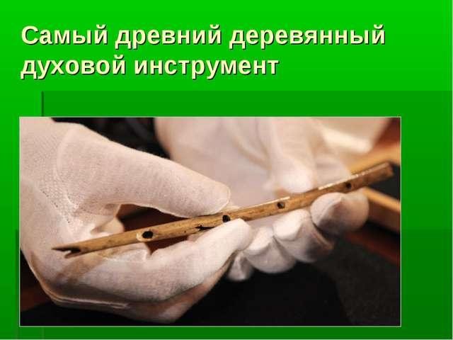 Самый древний деревянный духовой инструмент