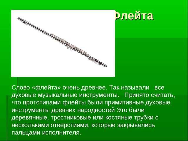 Флейта Слово «флейта» очень древнее. Так называли все духовые музыкальные ин...