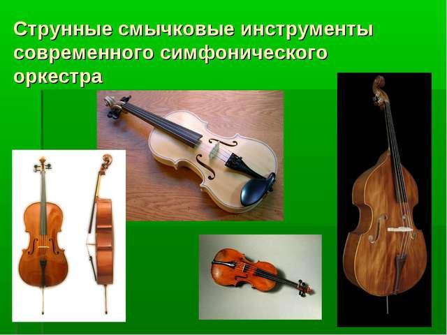 Струнные смычковые инструменты современного симфонического оркестра