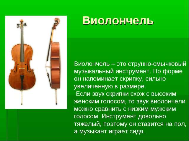 Виолончель Виолончель – это струнно-смычковый музыкальный инструмент. По фор...