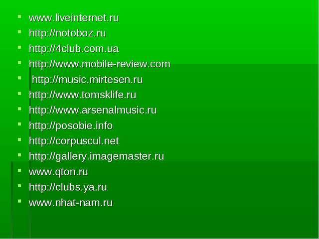www.liveinternet.ru http://notoboz.ru http://4club.com.ua http://www.mobile-r...