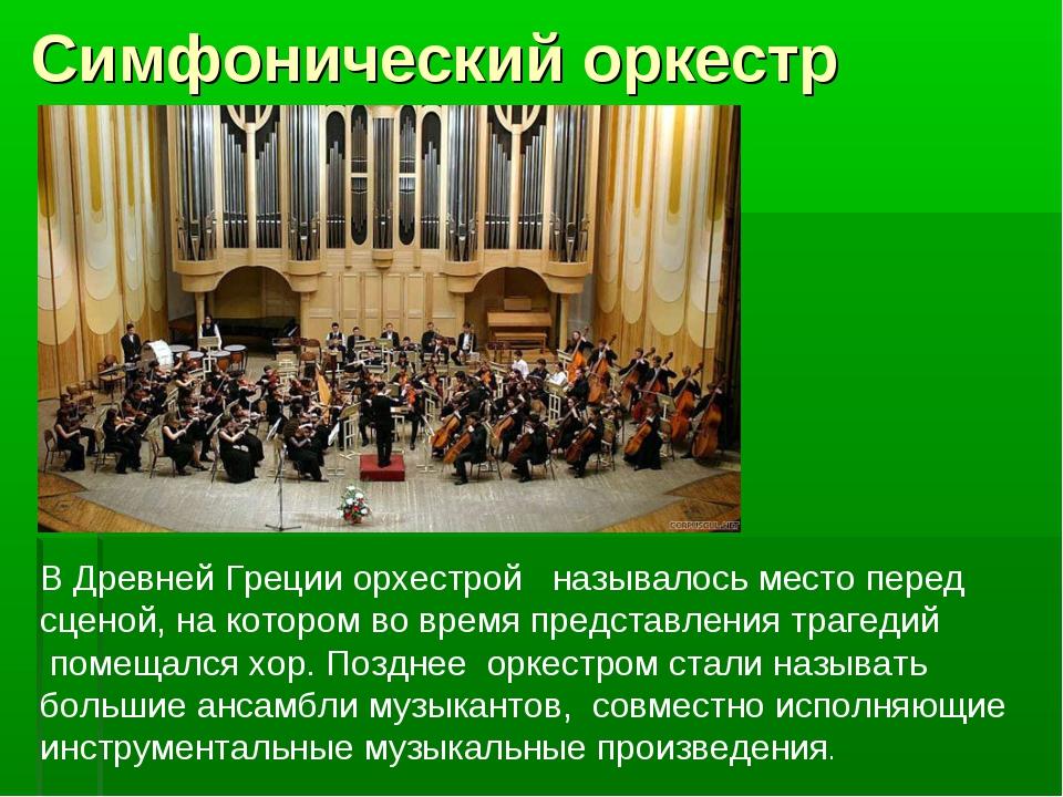 Симфонический оркестр В Древней Греции орхестрой называлось место перед сцено...
