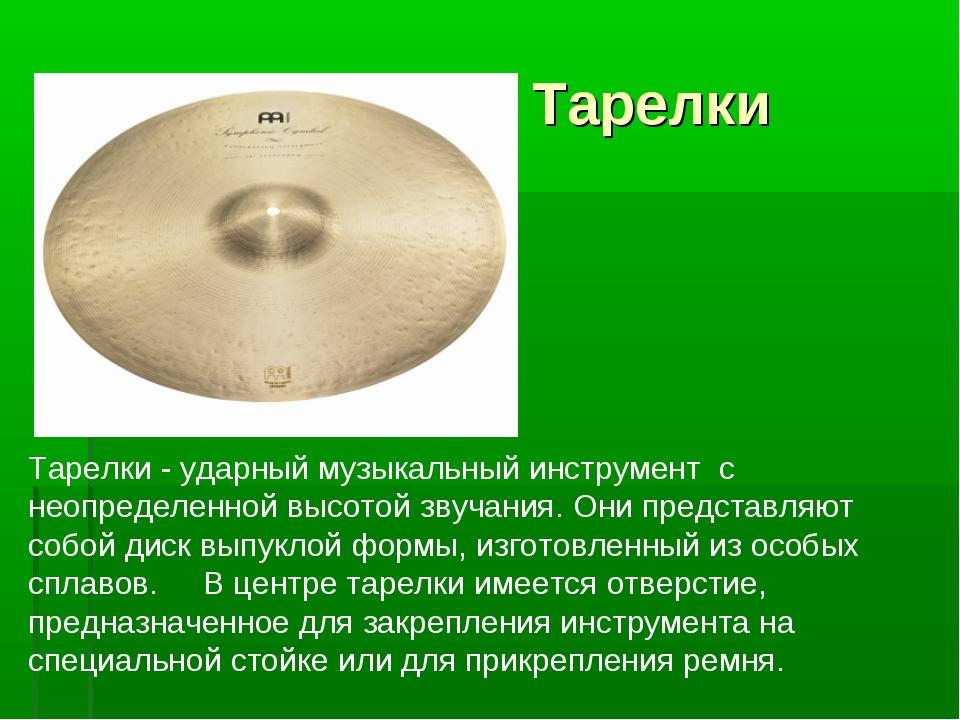 Тарелки Тарелки - ударный музыкальный инструмент с неопределенной высотой зв...