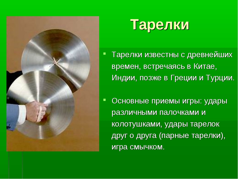 Тарелки Тарелки известны с древнейших времен, встречаясь в Китае, Индии, поз...