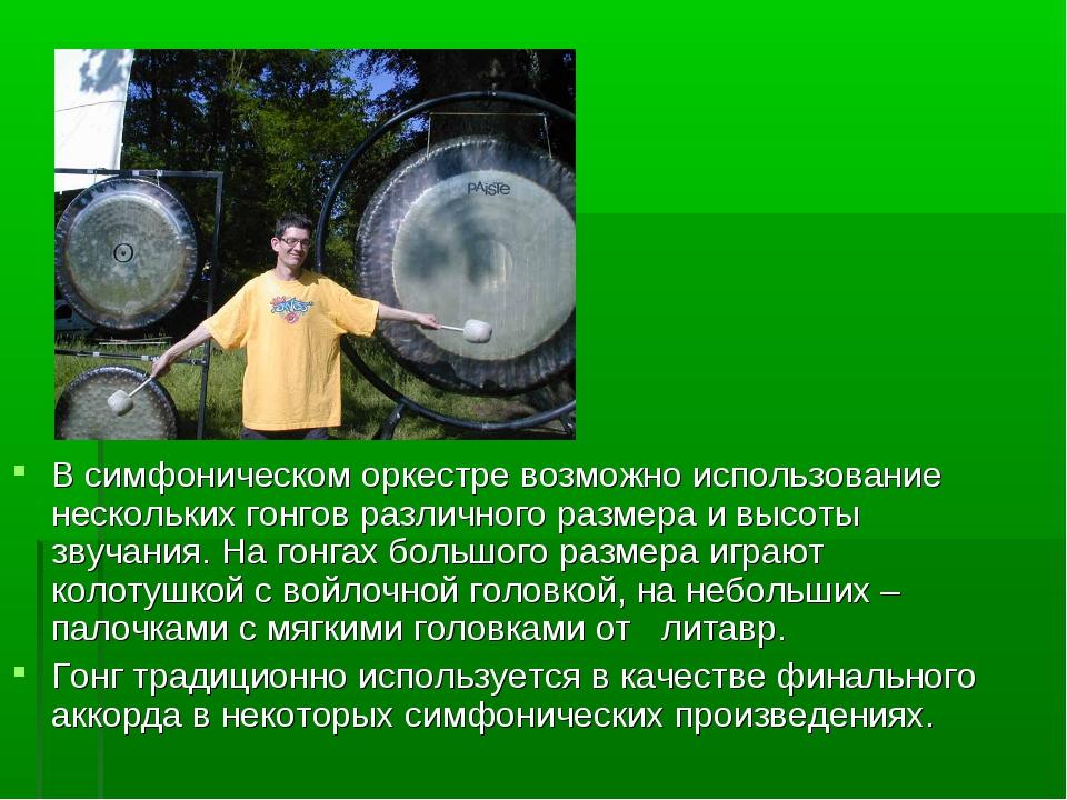 В симфоническом оркестре возможно использование нескольких гонгов различного...