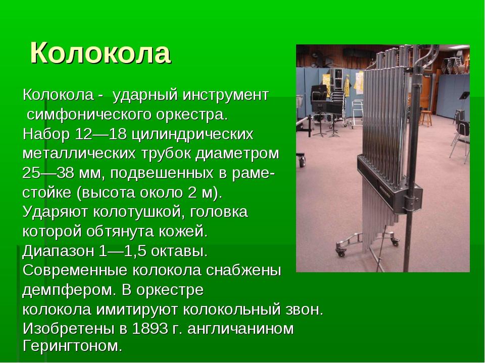 Колокола Колокола - ударный инструмент симфонического оркестра. Набор 12—18 ц...