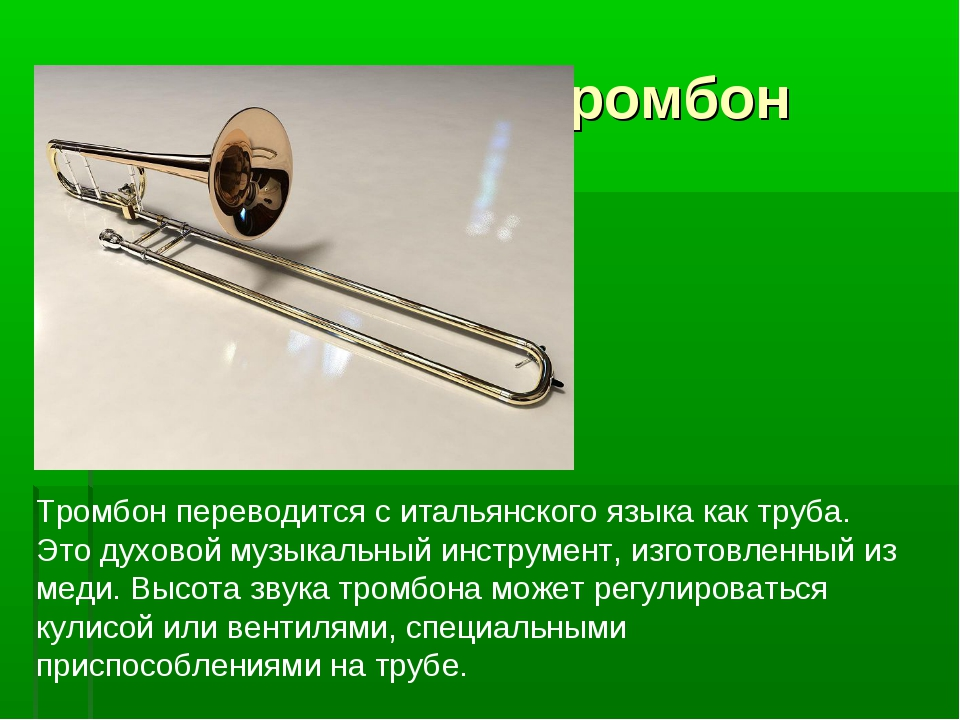 Тромбон Тромбон переводится с итальянского языка как труба. Это духовой музы...