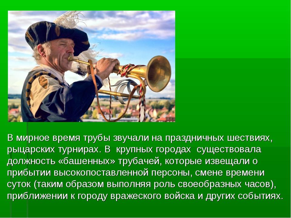 В мирное время трубы звучали на праздничных шествиях, рыцарских турнирах. В...