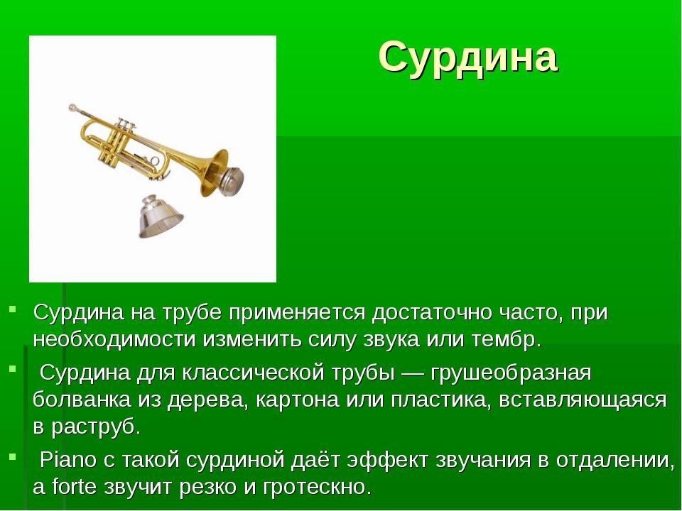 Сурдина Сурдина на трубе применяется достаточно часто, при необходимости изм...