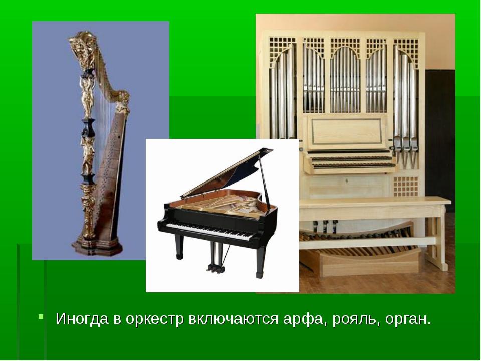 Иногда в оркестр включаются арфа, рояль, орган.
