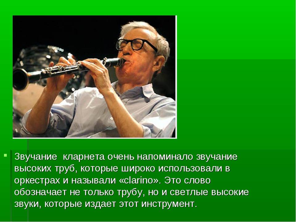 Звучание кларнета очень напоминало звучание высоких труб, которые широко исп...