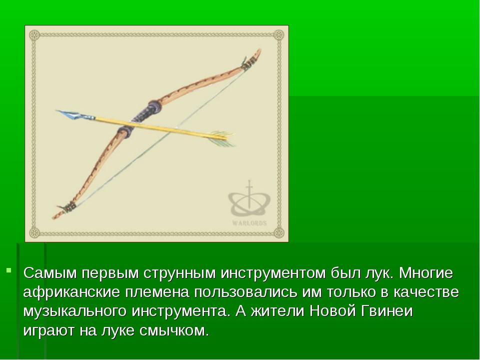 Самым первым струнным инструментом был лук. Многие африканские племена пользо...