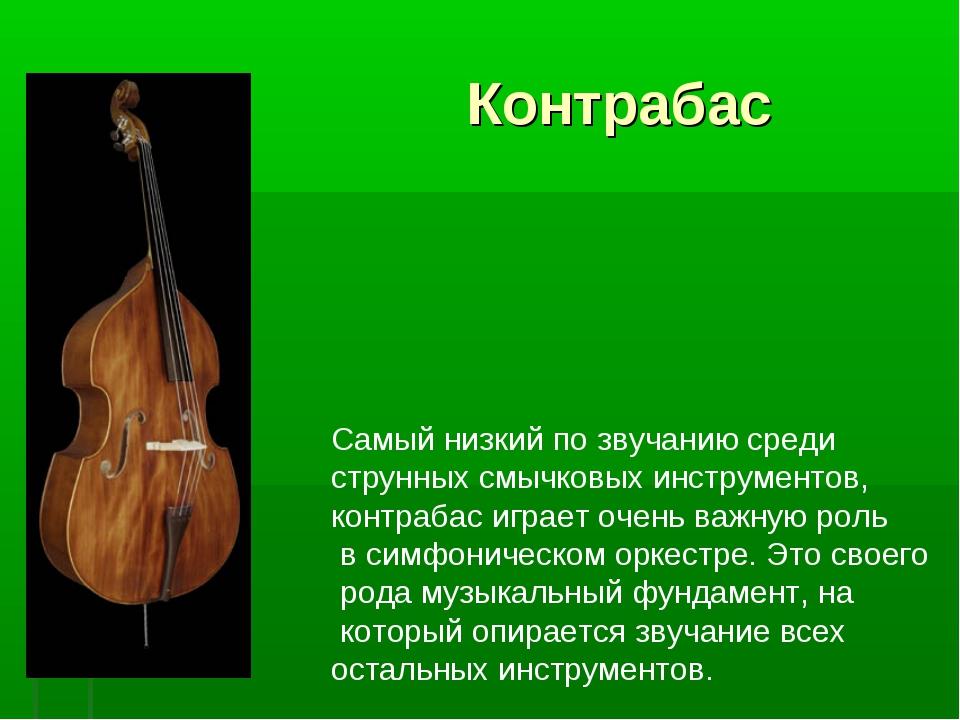 Контрабас Самый низкий по звучанию среди струнных смычковых инструментов, ко...