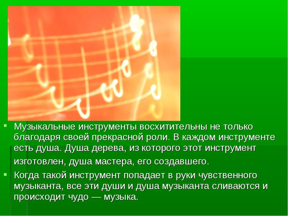Музыкальные инструменты восхитительны не только благодаря своей прекрасной ро...