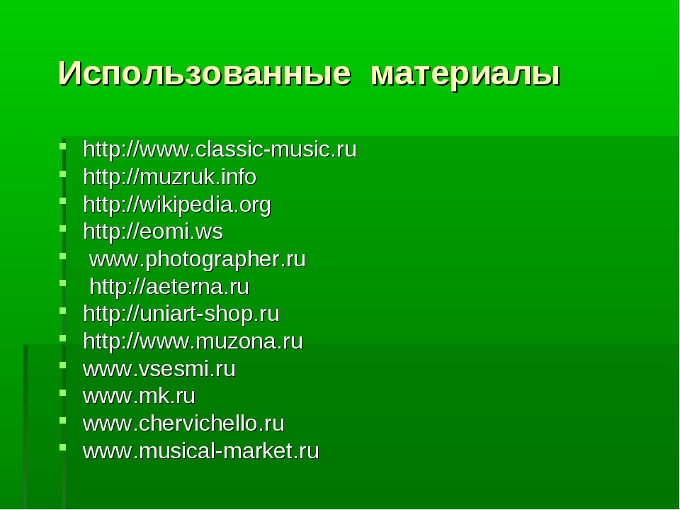 Использованные материалы http://www.classic-music.ru http://muzruk.info http:...