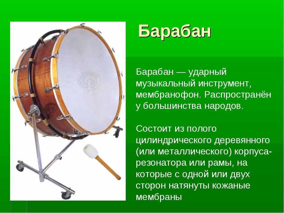 Барабан Барабан — ударный музыкальный инструмент, мембранофон. Распространён...