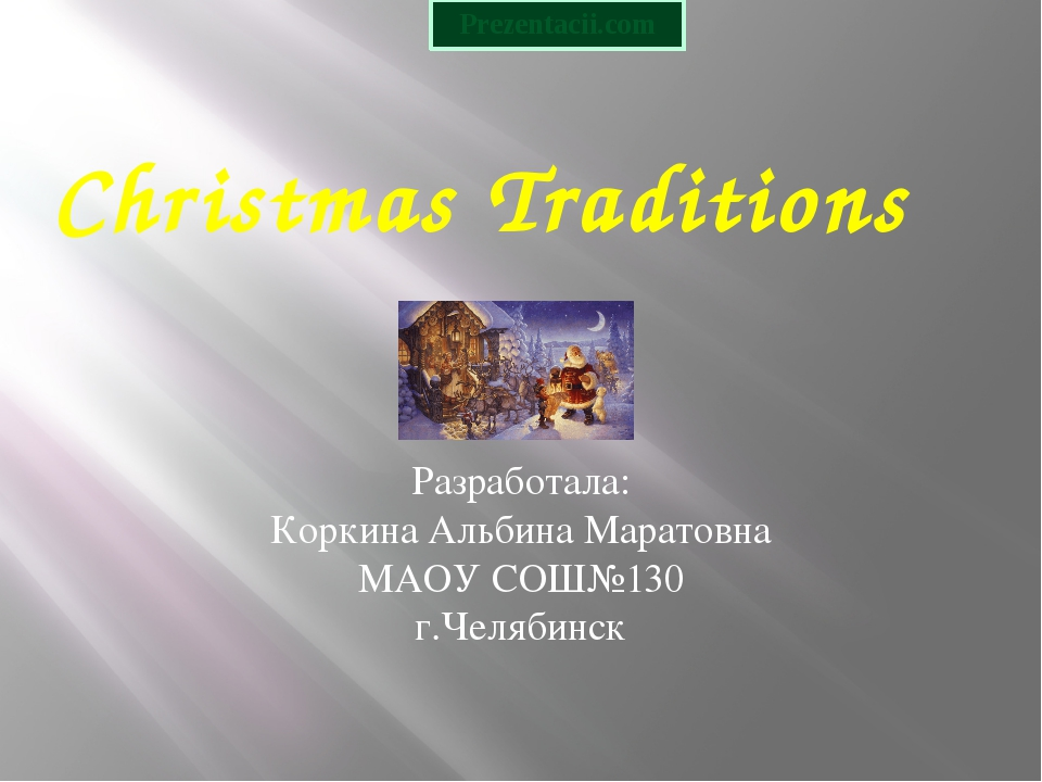 Christmas Traditions Разработала: Коркина Альбина Маратовна МАОУ СОШ№130 г.Че...