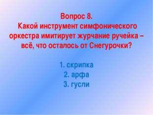 Вопрос 8. Какой инструмент симфонического оркестра имитирует журчание ручейка