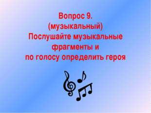 Вопрос 9. (музыкальный) Послушайте музыкальные фрагменты и по голосу определи