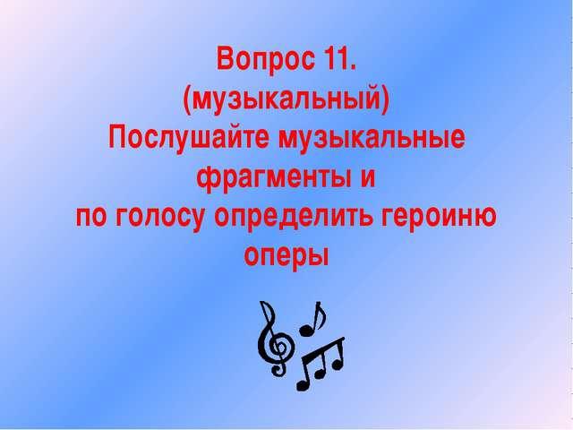 Вопрос 11. (музыкальный) Послушайте музыкальные фрагменты и по голосу определ...