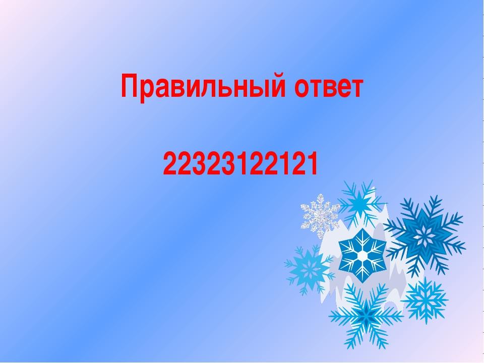 Правильный ответ 22323122121