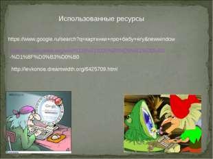 https://www.google.ru/search?q=картинки+про+бабу+ягу&newwindow Использованные