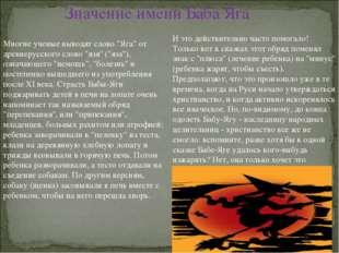 """Значение имени Баба Яга Многие ученые выводят слово """"Яга"""" от древнерусского с"""