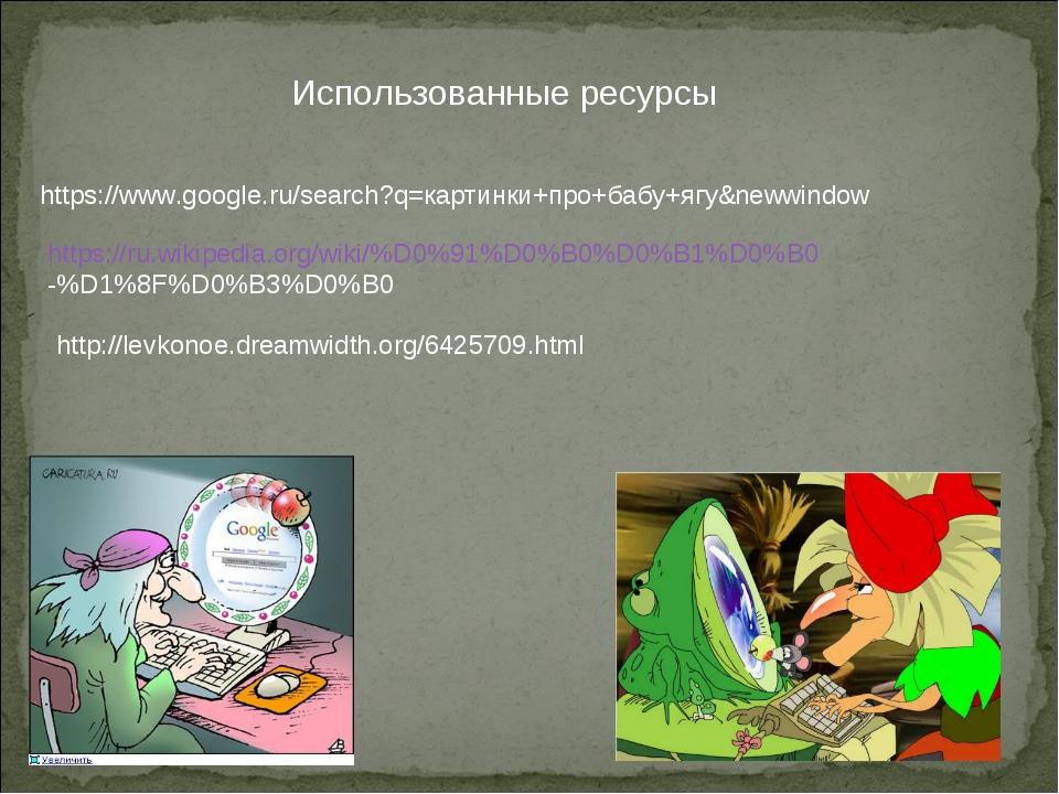 https://www.google.ru/search?q=картинки+про+бабу+ягу&newwindow Использованные...