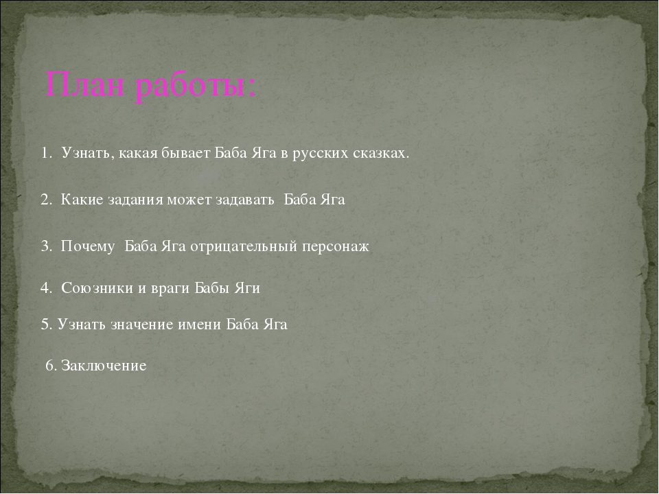 План работы: 1. Узнать, какая бывает Баба Яга в русских сказках. 5. Узнать зн...