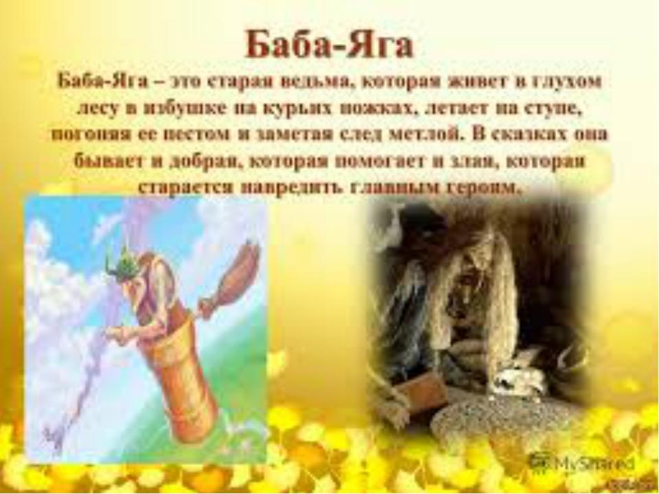 Баба Яга в русских сказках