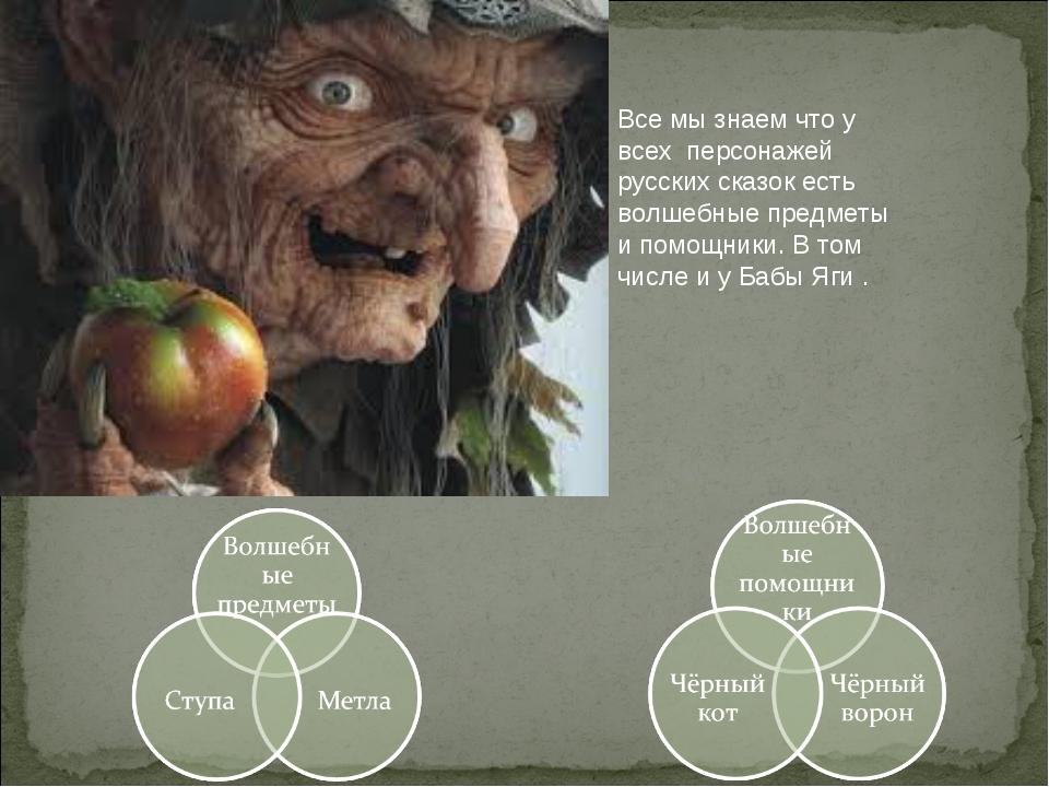 Все мы знаем что у всех персонажей русских сказок есть волшебные предметы и п...