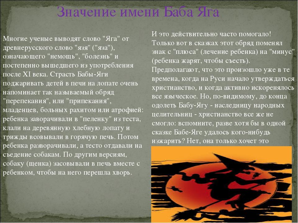 """Значение имени Баба Яга Многие ученые выводят слово """"Яга"""" от древнерусского с..."""