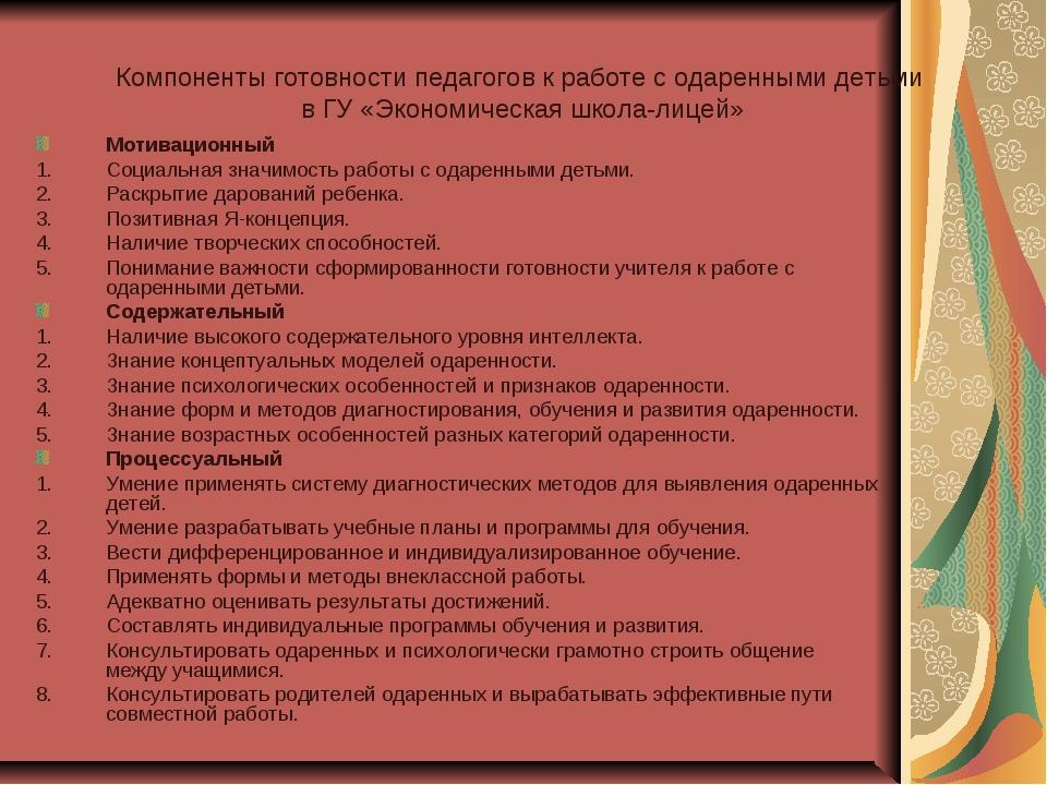 Компоненты готовности педагогов к работе с одаренными детьми в ГУ «Экономичес...
