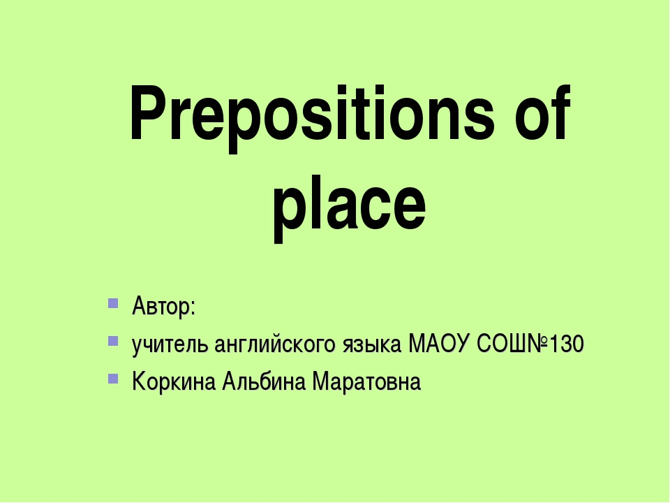 Prepositions of place Автор: учитель английского языка МАОУ СОШ№130 Коркина А...