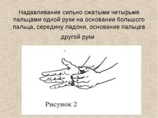 Надавливание сильно сжатыми четырьмя пальцами одной руки на основании большог