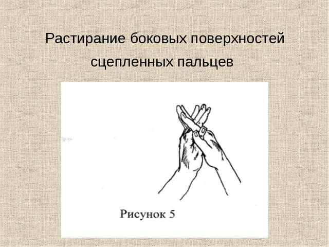 Растирание боковых поверхностей сцепленных пальцев