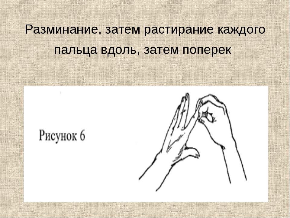 Разминание, затем растирание каждого пальца вдоль, затем поперек